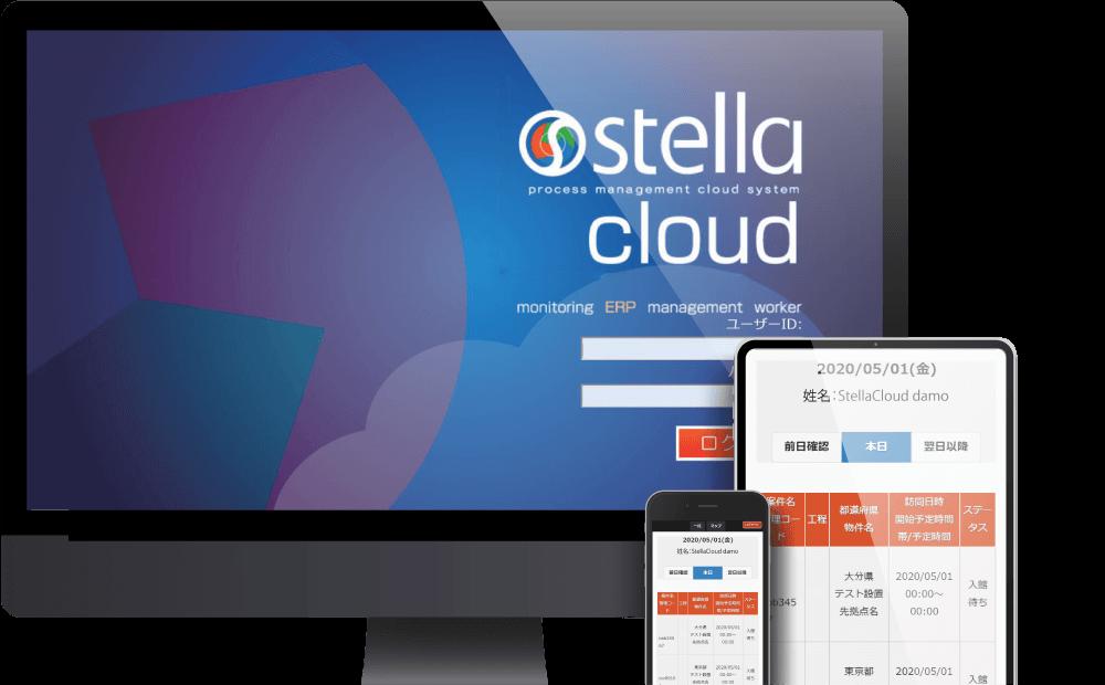 StellaCloud画面イメージ